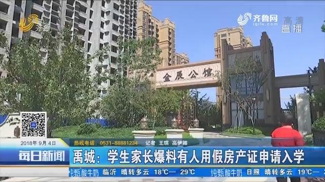 禹城:学生家长爆料有人用假房产证申请入学