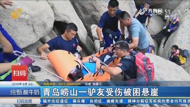 青岛崂山一驴友受伤被困悬崖