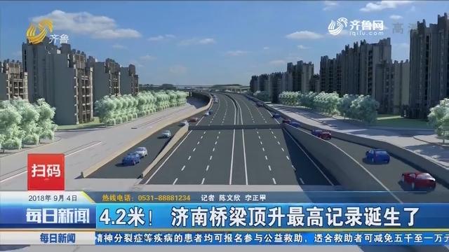 4.2米!济南桥梁顶升最高记录诞生了