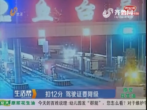 济宁:危险!大货车高速掉头逆行