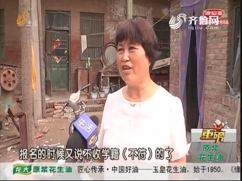 【重磅】菏泽:小学毕业了 为啥不能升初中?