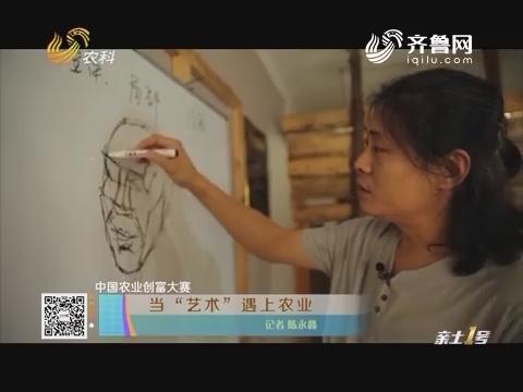 """【中国农业创富大赛】当""""艺术""""遇上农业"""