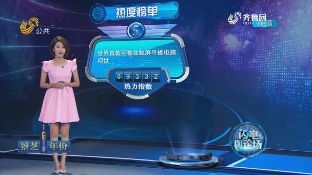 2018年09月04日《闪电舆论场》:00后迈入大学校园 新生百态面面观