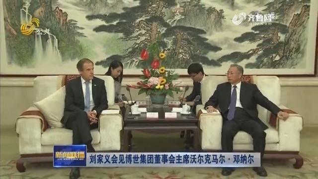 刘家义会见博世集团董事会主席沃尔克马尔·邓纳尔