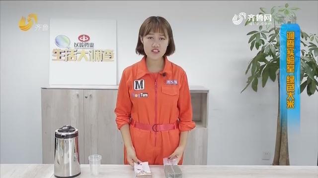 2018年09月04日《生活大调查》:大米含硒越多越好吗?