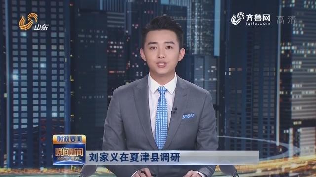 刘家义在夏津县调研