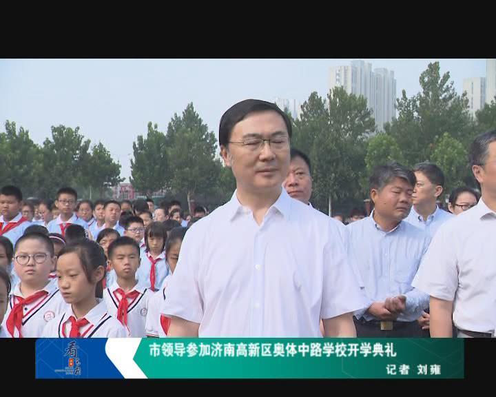 市领导参加济南高新区奥体中路学校开学典礼