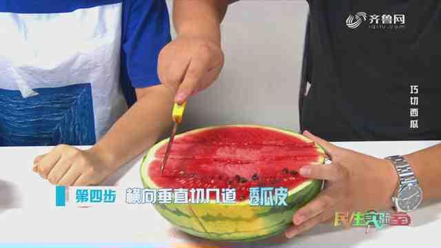 《加油!小妙招》:切西瓜不脏手不流汁,原来这么多年你都切错了!