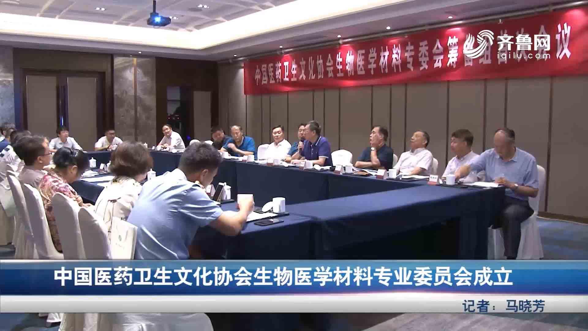 中国医药卫生文化协会生物医学材料专业委员会成立