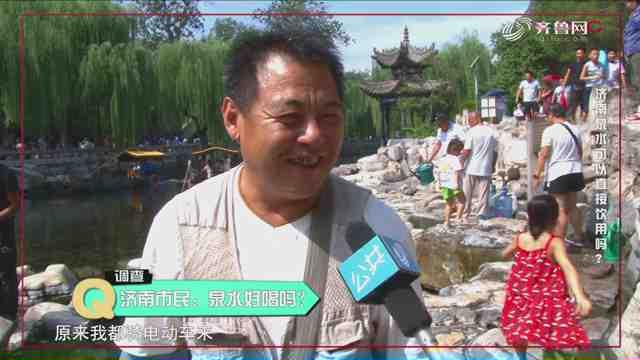 《生活大求真》:济南的泉水有多好喝?听老济南居民怎么说!
