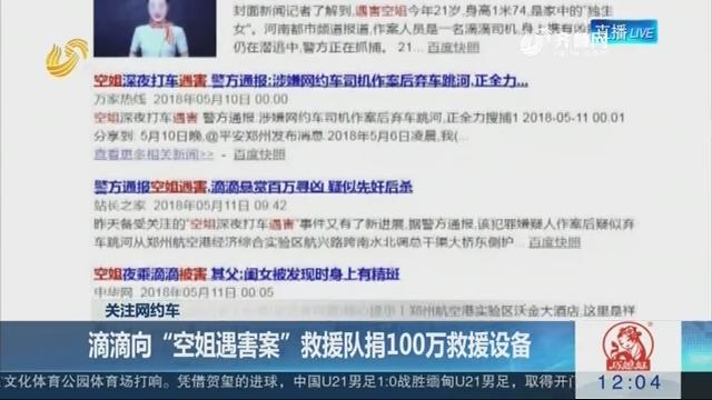 """关注网约车:滴滴向""""空姐遇害案""""救援队捐100万救援设备"""