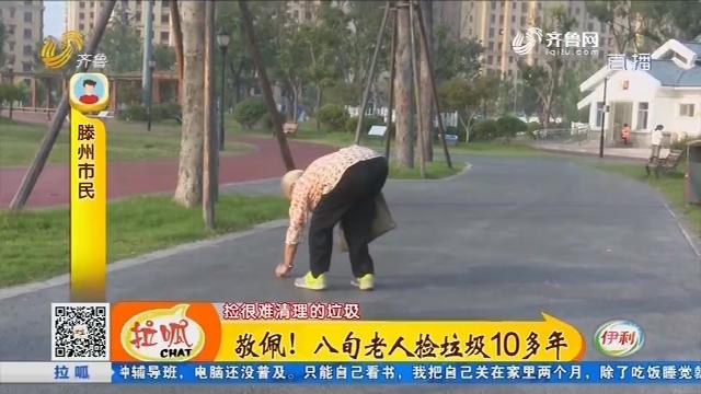滕州:敬佩!八旬老人捡垃圾10多年