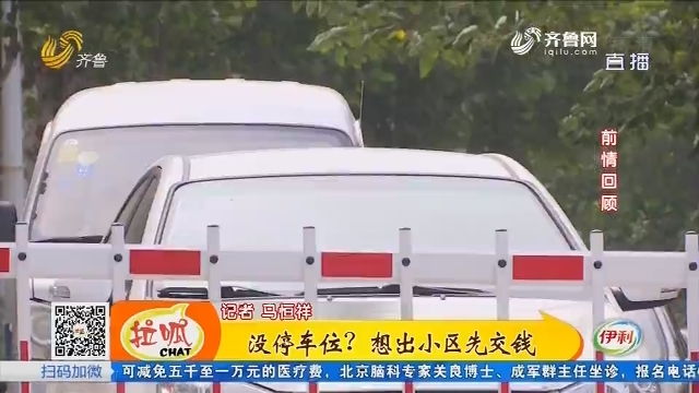 济南:没停车位? 想出小区先交钱