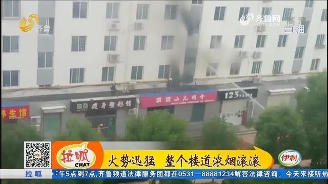 昌乐:火势迅猛 整个楼道浓烟滚滚