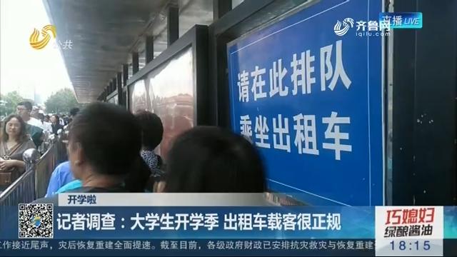 【开学啦】记者调查:大学生开学季 出租车载客很正规