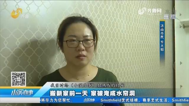 济南:搬新家前一天 家被淹成水帘洞
