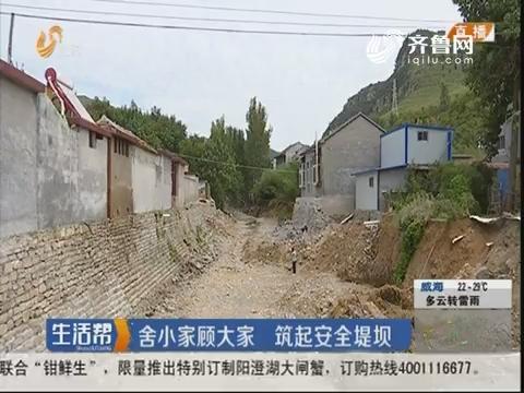 青州:舍小家顾大家 筑起安全堤坝