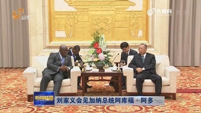 刘家义会见加纳总统阿库福·阿多