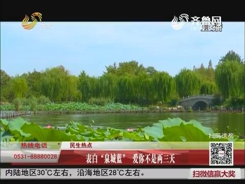 """【民生热点】表白""""泉城蓝"""" 爱你不是两三天"""