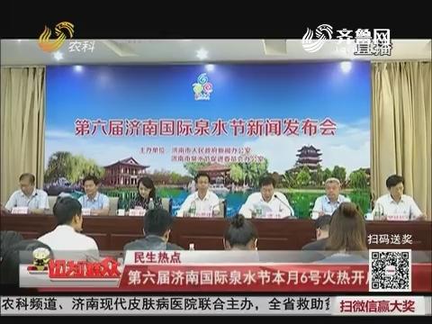 【民生热点】第六届济南国际泉水节9月6号火热开启