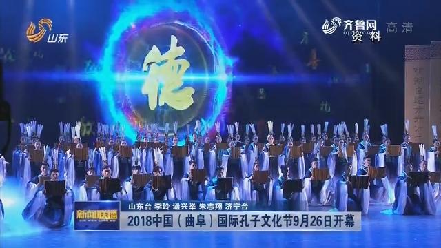 【权威发布】2018中国(曲阜)国际孔子文化节9月26日开幕
