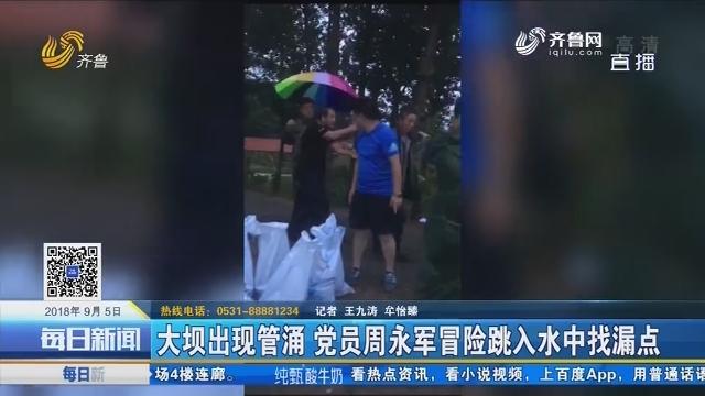 寿光:大坝出现管涌 党员周永军冒险跳入水中找漏点