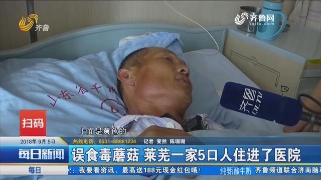 误食毒蘑菇 莱芜一家5口人住进了医院