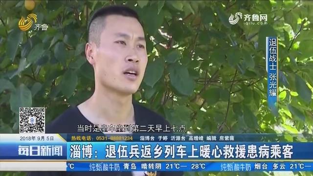 淄博:退伍兵返乡列车上暖心救援患病乘客