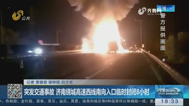 突发交通事故 济南绕城高速西线南向入口临时封闭8小时