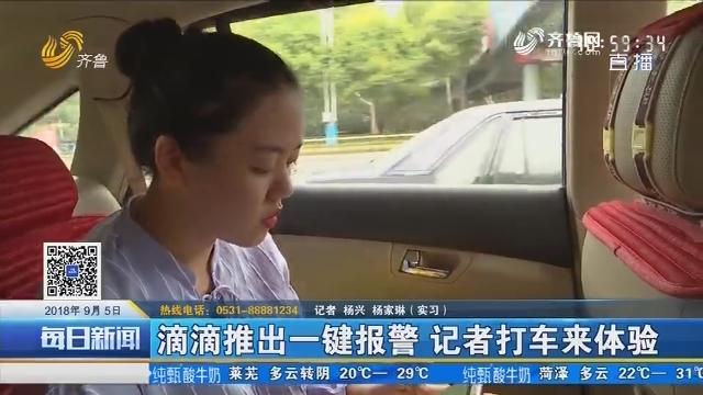 滴滴推出一键报警 记者打车来体验