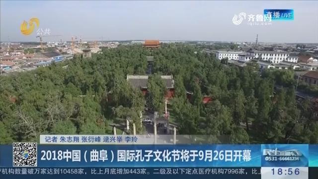 2018中国(曲阜)国际孔子文化节将于9月26日开幕