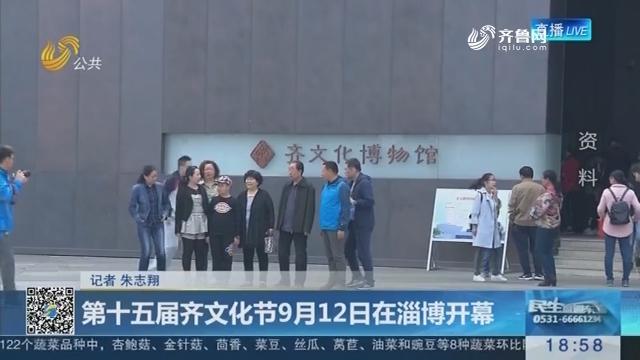 第十五届齐文化节9月12日在淄博开幕