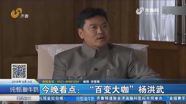 """【好戏在后头】今晚看点:""""百变大咖""""杨洪武"""