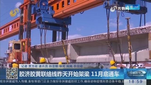 胶济胶黄联络线9月4日开始架梁 11月底通车