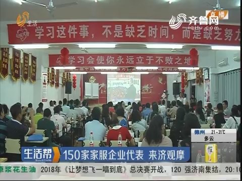 150家家服企业代表 来济观摩