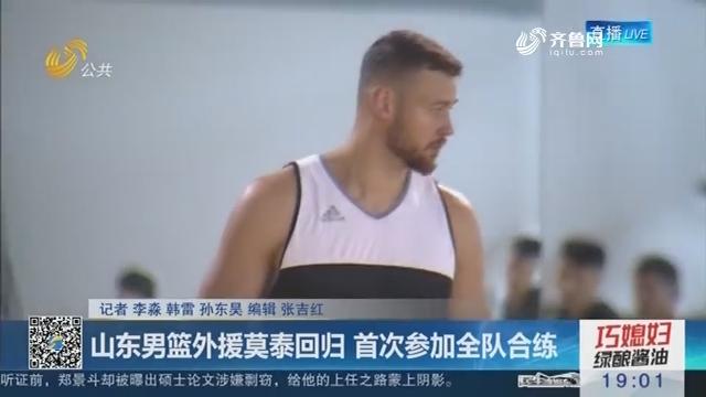 山东男篮外援莫泰回归 首次参加全队合练