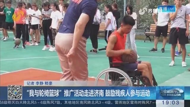 """""""我与轮椅篮球""""推广活动走进济南 鼓励残疾人参与运动"""