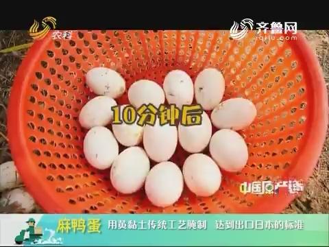 20180905《中国原产递》:麻鸭蛋