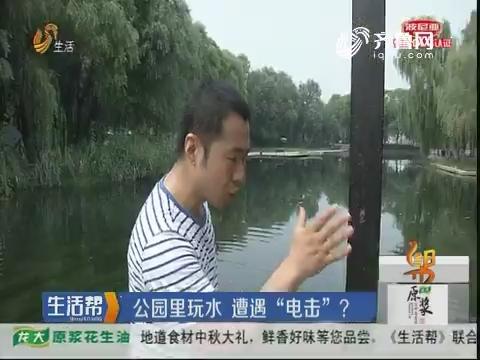 """济南:公园里玩水 遭遇""""电击""""?"""