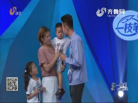 20180905《我是大明星》:选手为家人努力工作 现场分享要二胎的幸福