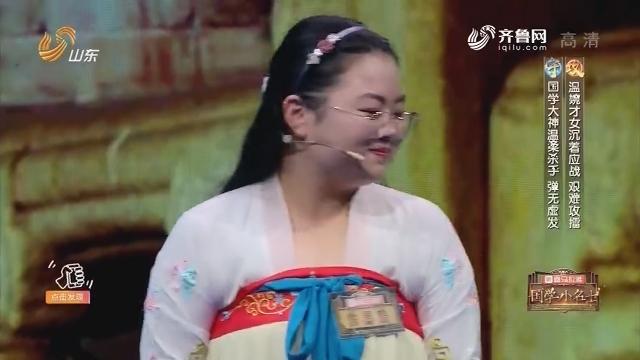 20180905《国学小名士》:温婉才女沉着应战 艰难攻擂