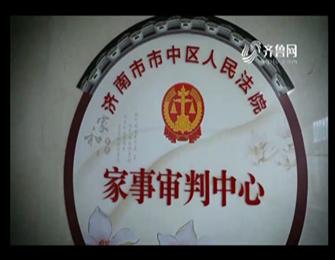 《法院在线》09-04播出:《济南中院:审理好家务事 法律更有温度》