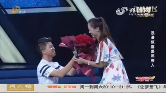 让梦想飞:章丘音乐老师现场求婚 浪漫惊喜让人羡慕