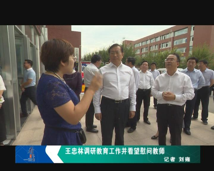 王忠林调研教育工作并看望慰问教师
