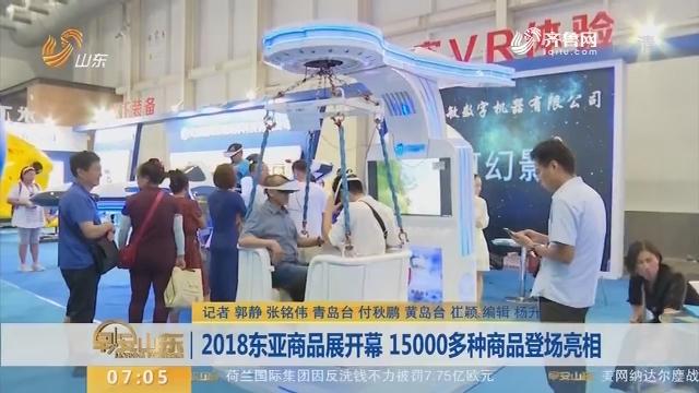 2018东亚商品展开幕 15000多种商品登场亮相