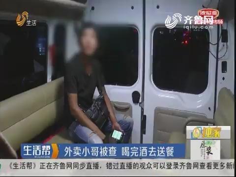 济南:外卖小哥被查 喝完酒去送餐