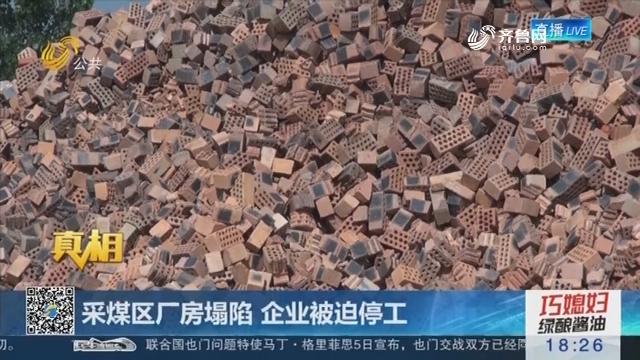 【真相】滕州:采煤区厂房塌陷 企业被迫停工