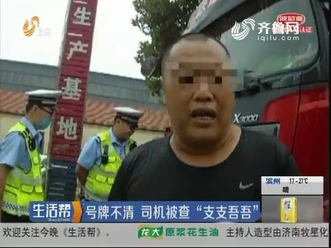 """淄博:号牌不清 司机被查""""支支吾吾"""""""