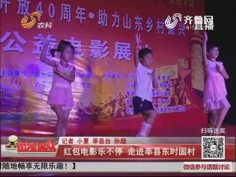【红会福娃娃 红包送万家】红包电影乐不停 走进莘县东时固村