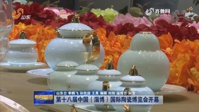第十八届中国(淄博)国际陶瓷博览会开幕
